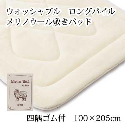 洗えるウォッシャブルウール敷きパッド ロングパイル敷きパッド シングル100×205cm