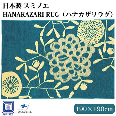 送料無料 日本製 スミノエ DESIGN LIFE デザインライフ HANAKAZARI RUG ハナカザリラグ 190×190cm タフテッド カーペット