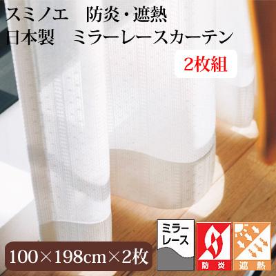 日本製 スミノエ DESIGN LIFE デザインライフ LOIRE ロワール CURTAIN レースカーテン 75mm芯地1.5倍ヒダ 100×198cm V1811