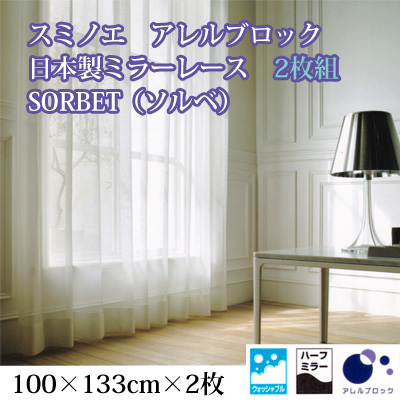 日本製 スミノエ DESIGN LIFE デザインライフ SORBET ソルベ CURTAIN レースカーテン 75mm芯地1.5倍ヒダ 100×133cm V1132