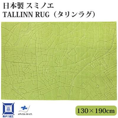 送料無料 日本製 スミノエ DESIGN LIFE デザインライフ TALLINN RUG タリンラグ 130×190cm タフテッド カーペット