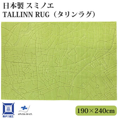 送料無料 日本製 スミノエ DESIGN LIFE デザインライフ TALLINN RUG タリンラグ 190×240cm タフテッド カーペット