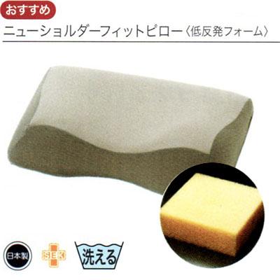日本製 送料無料 フランスベッド低反発フォーム ニューショルダーフィットピローハイタイプ