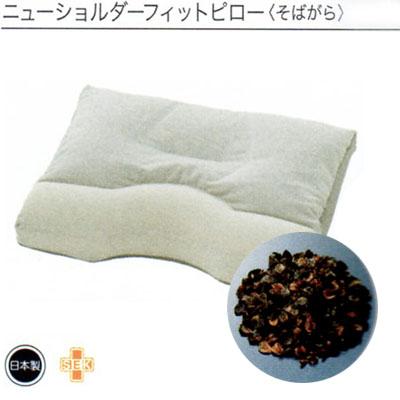 日本製 送料無料 フランスベッド そばがら ニューショルダーフィットピローハイタイプ