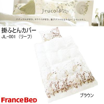 日本製 フランスベッド J・ルッコラ 掛けふとんカバー リーフ シングル 150×210cm