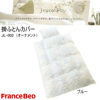 日本製 フランスベッド J・ルッコラ 掛けふとんカバー オーナメント シングル 150×210cm