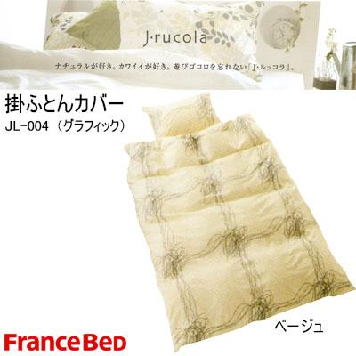 日本製 フランスベッド J・ルッコラ 掛けふとんカバー グラフィック シングル 150×210cm