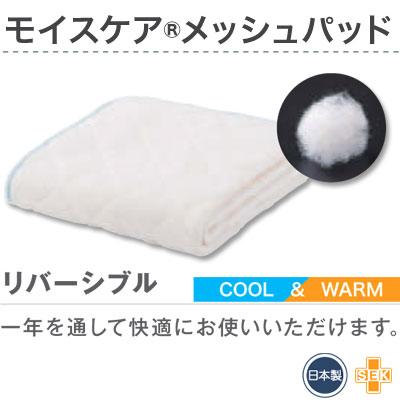 日本製 送料無料 フランスベッド ウォッシャブルモイスケアメッシュパッド リバーシブル セミシングル 85×195cm