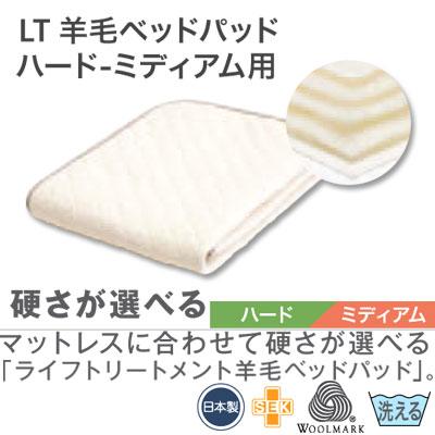 日本製 送料無料 フランスベッド LT 羊毛ベッドパッド ハード-ミディアム シングル 97×195cm