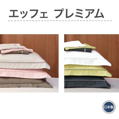 日本製 送料無料 フランスベッド EFFE premium 掛けふとんカバー シングル 150×210cm