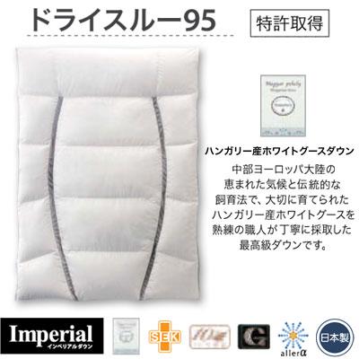 日本製 送料無料 フランスベッド 羽毛ふとん ドライスルー95 シングル 150×210cm