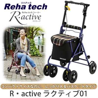 送料無料 楽にお出かけ出来る francebed フランスベッド Reha tech ウォーカー リハテック R・active ラクティブ01 シルバーカー 母の日 プレゼントにも
