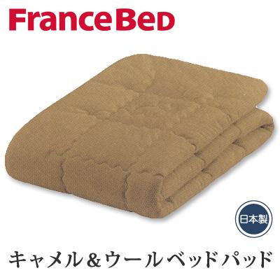 日本製 送料無料 フランスベッド キャメル&ウールベッドパッド シングル 97×195cm