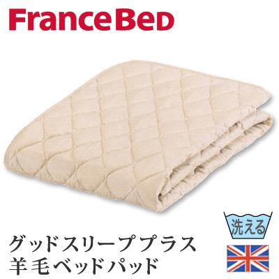 送料無料 フランスベッド グッドスリーププラス 羊毛ベッドパッド シングルロング 97×205cm