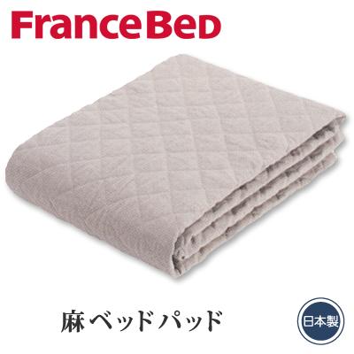 日本製 送料無料 フランスベッド 麻 ベッドパッド シングル 97×195cm