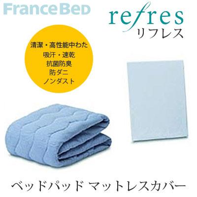 送料無料 フランスベッド リフレス ベッドパッド1枚 マットレスカバー1枚 セミダブル 122×195cm