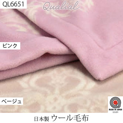 送料無料 日本製(泉大津) 西川産業 Qualial クオリアル ウール毛布 QL6651 シングル 140×200cm