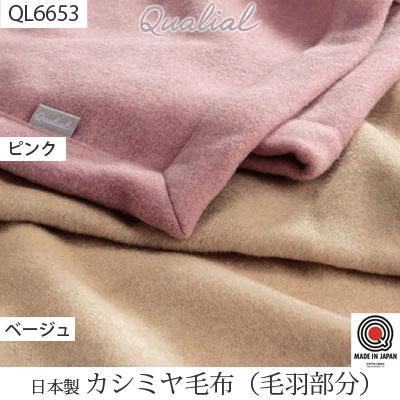 送料無料 日本製(泉大津) 西川産業 Qualial クオリアル カシミヤ毛布(毛羽部分) QL6653 ダブル 180×210cm
