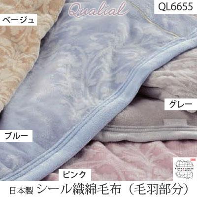 送料無料 日本製(高野口) 西川産業 Qualial クオリアル シール織綿毛布(毛羽部分) QL6655 シングル 140×200cm