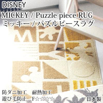 送料無料 日本製 スミノエ ディズニー ミッキー/パズルピースラグ MICKEY/Puzzle piece RUG 約130×190cm DRM-1055【naka】