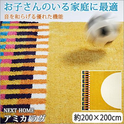 送料無料 日本製 スミノエ アミカ ラグ 約200×200cm 【9ss】
