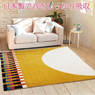 日本製 スミノエ アミカ ラグ 約200×200cm 【3ss】【NYS】