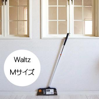 3 980円以上の購入で送料無料 北海道 沖縄は除く WALTZ M│美容院でよく使われるホウキ お洒落 保証 日本製 ホーキ 軽くて履きやすい ワルツほうき