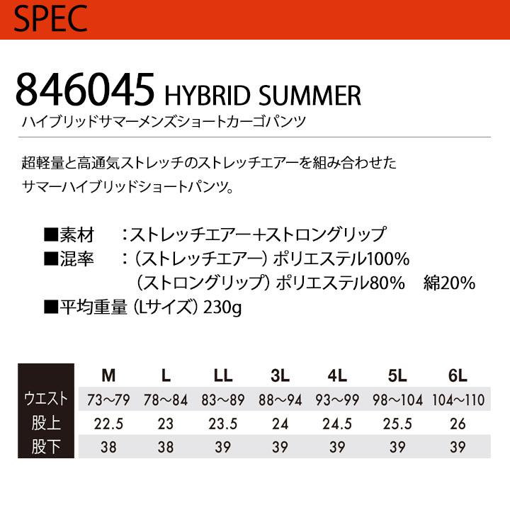 カーゴパンツ TS DESIGN 846045 メンズ ショートパンツ 超軽量 ストレッチ 吸汗速乾 高強度 通気性 反射プリント 形状安定 ハイブリッドサマー 春夏 作業着 作業服 藤和08wNnm