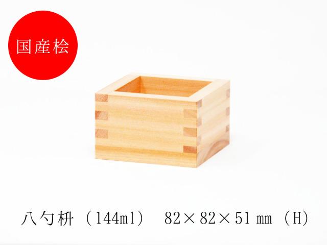 日本の伝統を身近な存在に 八勺枡 新色 タイムセール 岐阜大垣升 大橋量器