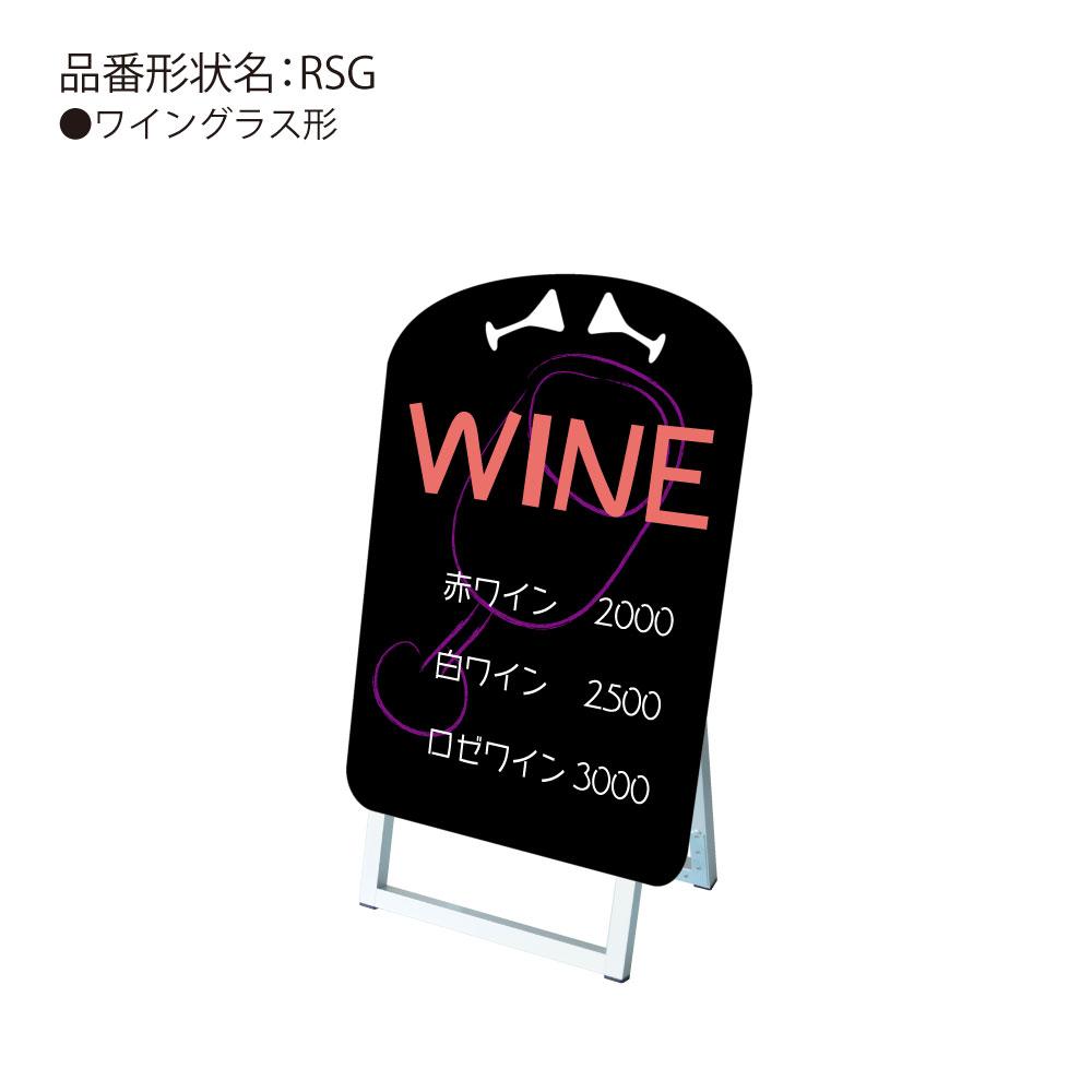 形が目を引く手書きマーカーボード 送料込 限定品 バースデー 記念日 ギフト 贈物 お勧め 通販 手書き抜き型かんばん ワイングラス型 ポップルスタンド看板シルエット