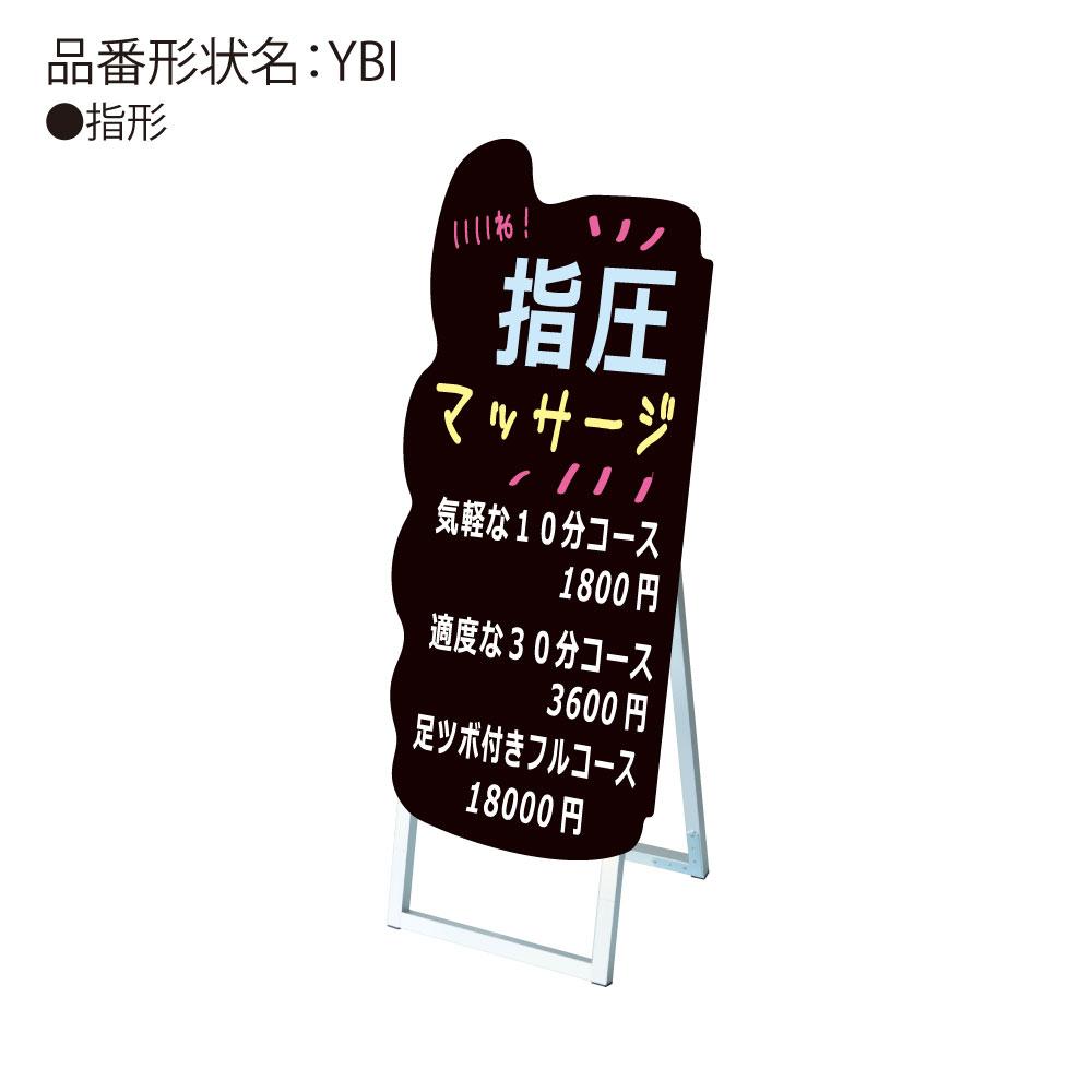 形が目を引く手書きマーカーボード 送料込 手書き抜き型かんばん ポップルスタンド看板シルエット 指型 買収 返品交換不可