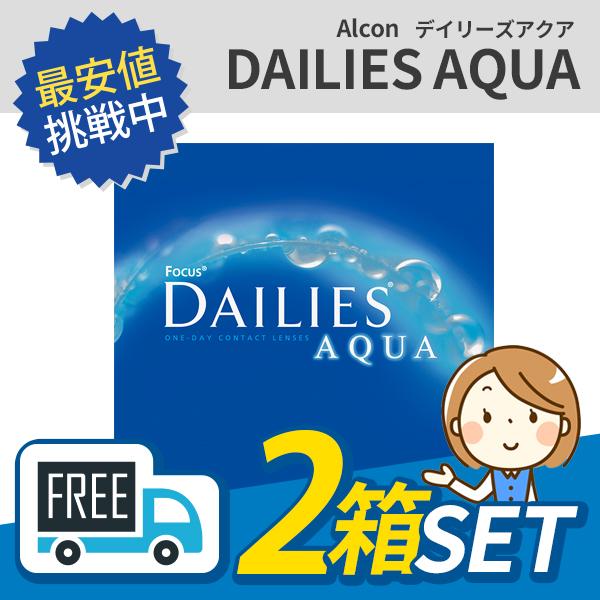 【送料無料】フォーカス デイリーズアクア バリューパック 2箱セット(1箱30枚入り×3箱)日本アルコン(チバビジョン)