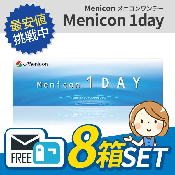 【送料無料】 メニコンワンデー 8箱 (1箱30枚入)【 ワンデーアクエア と同じレンズです】menicon 1day