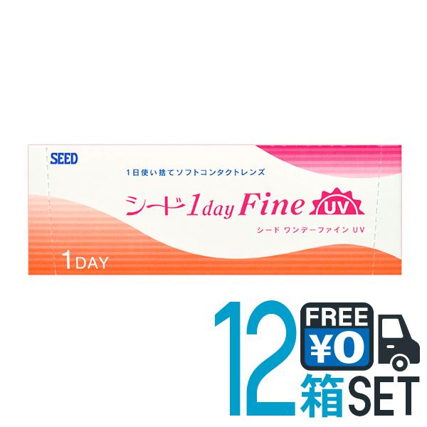 ◆◆【送料無料】シードワンデーファインUV 12箱 (1箱30枚入り) 1日使い捨てコンタクトレンズ