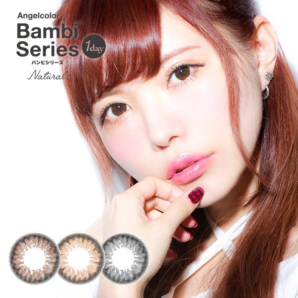 【送料無料】エンジェルカラー バンビシリーズ ナチュラル 6箱(1箱20枚入)1DAY カラコン Angel Color Bambi PNT!