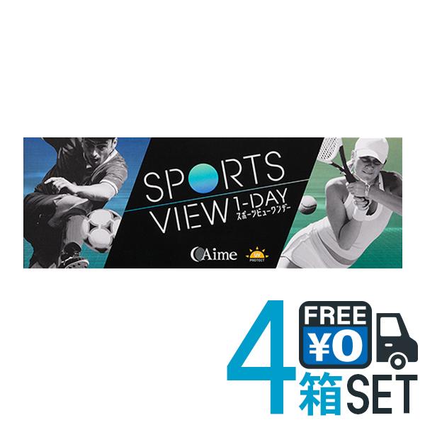 キャッシュレス 5%還元対象 【送料無料】 スポーツビューワンデー 4箱(1箱30枚入) AIME アイミー 1日使い捨て SPORTS VIEW ONEDAY PNT!