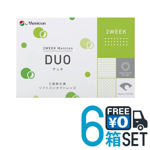 【送料無料】【ネコポス便】 2WEEK メニコン デュオ(DUO)6箱 (1箱6枚入) 2ウィーク コンタクトレンズ メニコン【★】