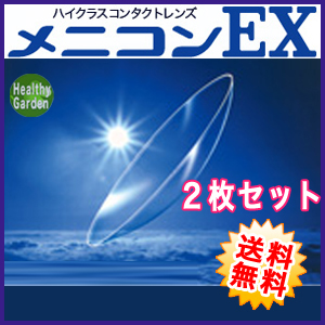 【送料無料 ・保証有】メニコンEX両眼2枚セット メニコンO2レンズ(高酸素透過性ハードレンズ) ハードコンタクトレンズ【conve】