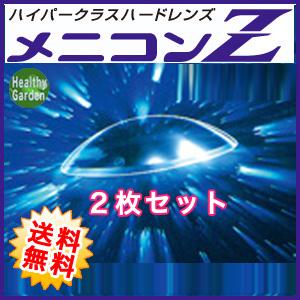 【送料無料】メニコンZ 両眼2枚セット menicon メニコンZ ハードコンタクトレンズ【保証有】【conve】