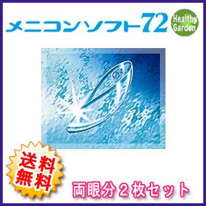 【送料無料】メニコン ソフト72 両眼用(レンズ2枚) ソフトコンタクトレンズ【conve】