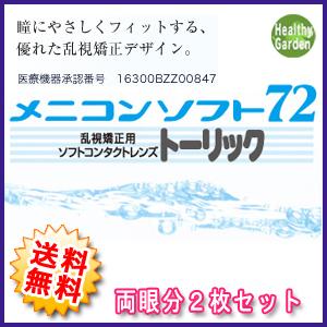 【送料無料】メニコン ソフト72 トーリック 両眼用(レンズ2枚) ソフトコンタクトレンズ【conve】