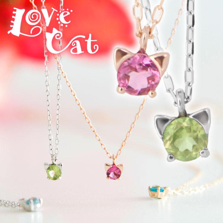 ネックレス レディース ネコ好きのためのジュエリー!K10YG / PG / WG ファッション ジュエリー アクセサリー ペンダント ネックレス Love cat ラブ キャット ねこ 猫【送料無料】【o】【P02】【SS4C4】【あす楽対応】