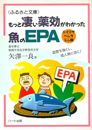 もっとすごい薬効がわかった魚のEPA—魚のEPAで健康ライフ、血管を強くし、成人病に効く!:健康食品の効果を解説した書籍