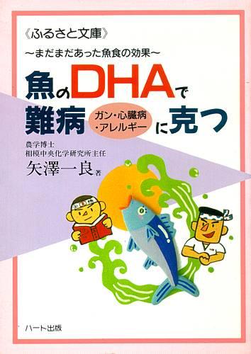 魚のDHAで難病に克つ