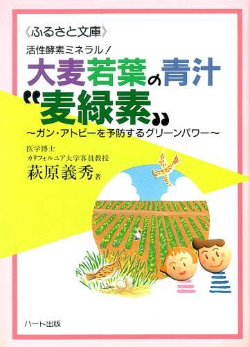 大麦若葉の青汁麦緑素