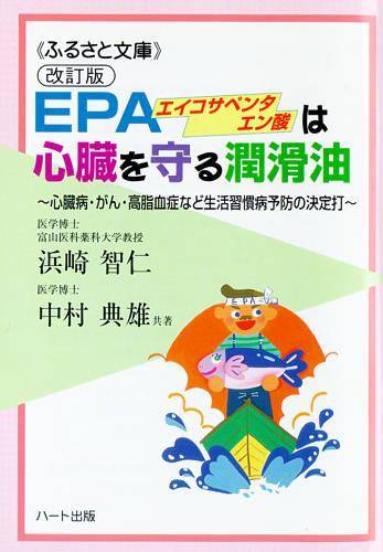 EPAは心臓を守る潤滑油