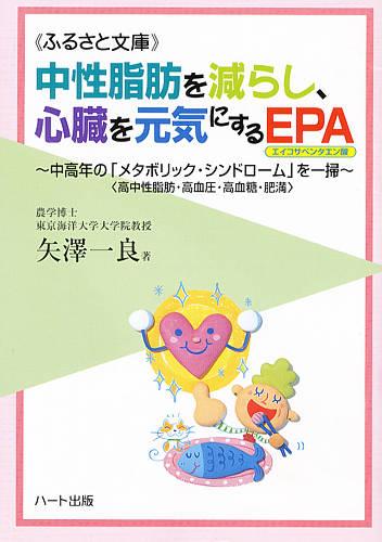 中性脂肪を減らし、心臓を元気にするEPA