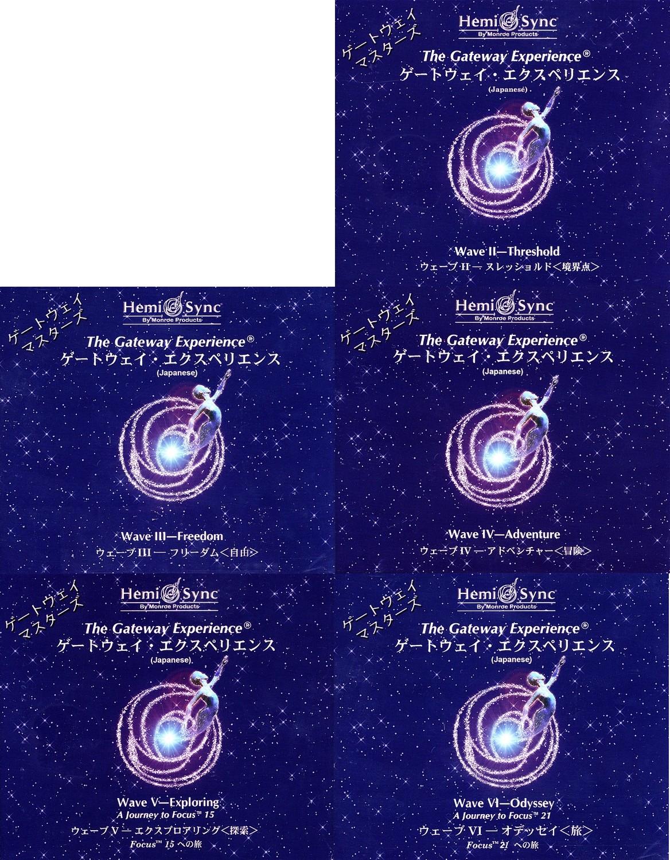 ゲートウェイ・マスターズ/エクスペリエンスWAVE2~6セット【日本語版】【ヘミシンクCD】