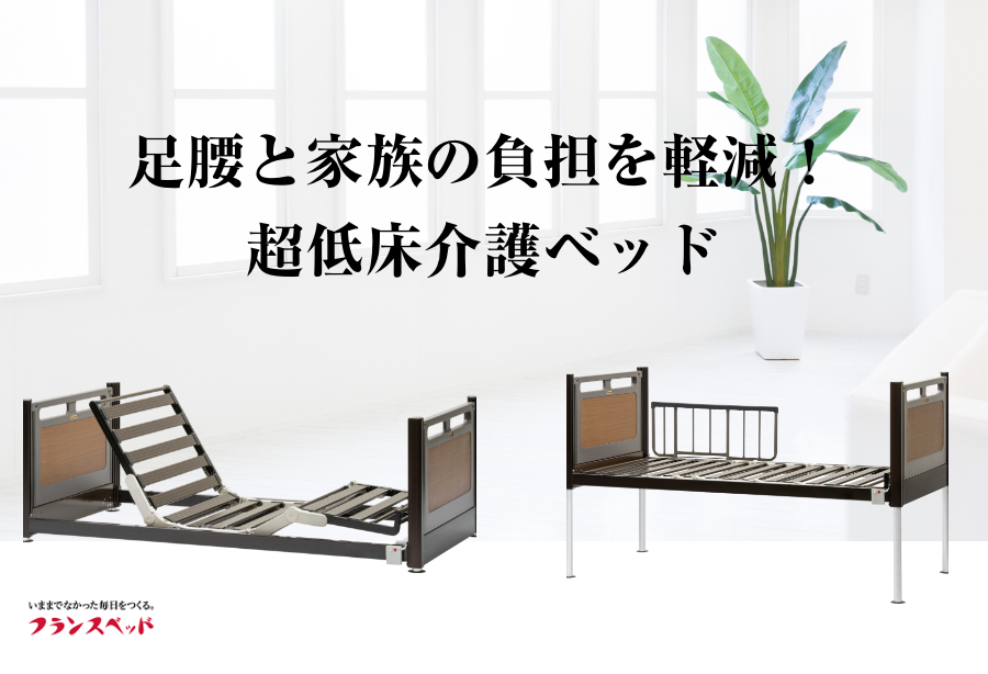 Super Low Floor Bed 2 3 Motor Cm Kensaku Futon Bet