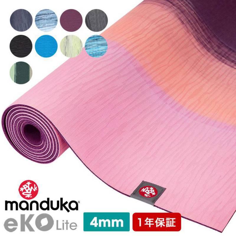 1年保証 マンドゥカ Manduka エコライト ヨガマット (4mm) 日本正規品  eKO Lite yoga mat 20SS 筋トレ 天然ゴム ピラティス 柄「TR」[ST-MA]002 [マットウォッシュ2割引] /MBP 【送料無料】 _L《00203》